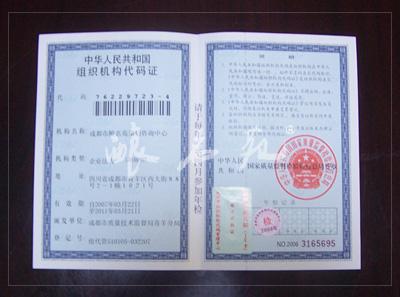 酿名苑机构机构代码证