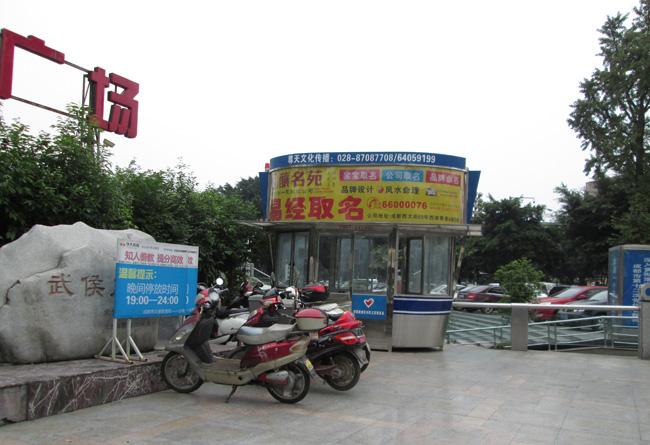 酿名苑广告